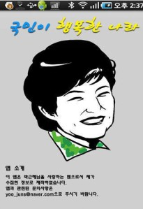 A screenshot from Park Geun-hye's Smartphone App