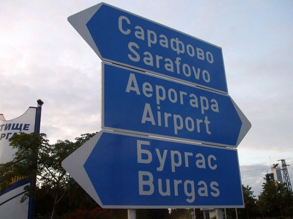 Burgas airport sign. Photo Flick user ztephen